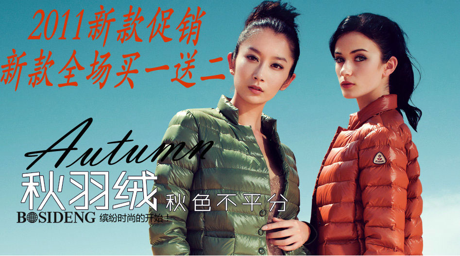 Bosidengly Clothing companies of China 2012