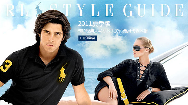 Polo Ralph Lauren Clothing companies of China.jpg